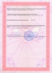 Лицензия МЧС РФ, стр.2