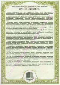 Свидетельство СРО на допуск к работам в сфере ЖКХ, стр.2