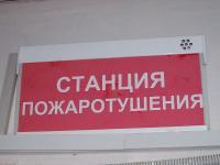 """Табло """"Станция пожаротушения"""""""